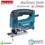 เลื่อยจิกซอร์ ปรับรอบแบบแตะ 650W รุ่น JV0600 ยี่ห้อ Makita (JP)