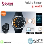 Beurer AW85 ACTIVITY WATCH นาฬิกานับก้าว คำนวณแคลอรี่ การเคลื่อนไหว และการนอนหลับ