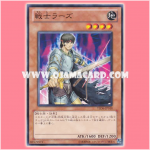 YSD6-JP018 : Field-Commander Rahz / Warrior Rahz (Common)