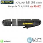 สว่านลม 3/8″ (10 mm) รุ่น RC4607, Composite Straight Drill ยี่ห้อ RODCRAFT (GEM)