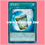 TRC1-JP041 : Instant Fusion (Super Rare)
