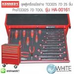 ชุดตู้เครื่องมือช่าง TCC025 7D 25 ชิ้น ยี่ห้อ KENNEDY ประเทศอังกฤษ ProTCC025 7D TOOL CONTROL CABINET SET 25-PCE