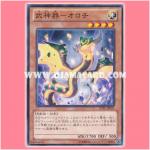JOTL-JP021 : Bujingi Ophidian / Bujingi Orochi (Common)