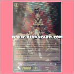 CP15/S07TH : ซิลเวอร์ทอร์น•ดราก้อนเอมเพรส, วีนัส•ลูเคียร์ (Silver Thorn Dragon Empress, Venus Luquier)