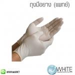 ถุงมือยาง (แพทย์) ชนิดมีแป้ง และ ไม่มีแป้ง รุ่น LG-01 (Latex Gloves)