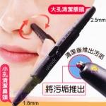 Pore Cleaning Stick อุปกรณ์ทำความสะอาดรูขุมขนบริเวณใบหน้า (ซื้อ 6 ชิ้น ราคาส่ง 60 บาท/ชิ้น)