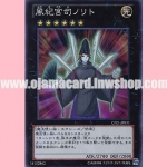 CPZ1-JP031 : Norito the Moral Leader (Super Rare)