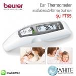 เทอร์โมมิเตอร์วัดไข้ ทางหู ระบบอินฟาเรด Beurer รุ่น FT65 Beurer Ear Thermometer Multi function
