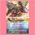 BT05/005TH : ดราโกนิค โอเวอร์ลอร์ด ดิ เอนด์ (Dragonic Overlord the End) - RRR แบบโฮโลแกรมฟอยล์