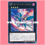 CPF1-JP005 : Raidraptor - Blade Burner Falcon / Raid Raptors - Blade Burner Falcon (Common)