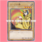 YSD6-JP001 : Spirit of the Harp (Common)