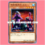 SD33-JP015 : Tribe-Infecting Virus (Common)