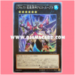 CPL1-JP040 : Number C73: Abyss Supra Splash / Chaos Numbers 73: Abyss Supra, the God of Roaring Cascades (Super Rare)