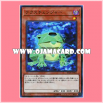 ST18-JP002 : Texchangure / Texchanger (Normal Parallel Rare)