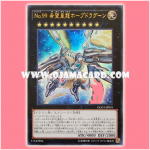 OG03-JP001 : Number 99: Utopic Dragon / Numbers 99: Dragon King of Wishes, Hope Dragoon (Ultra Rare)