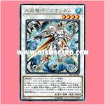 LVP1-JP092 : Crystron Quandax / Crystron Quandam (Rare)