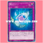 CPL1-JP008 : Relay Soul (Common)
