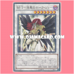 PP17-JP012 : Blackwing Tamer - Hawk Joe the Jet Black / Black Feather Tamer - Hawk Joe the Jet Black (Common)