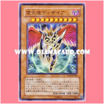 YG05-JP001 : Darklord Desire / Fallen Angel Desire (Ultra Rare)