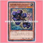 PP16-JP001 : Chronomaly Gordias Unite / OOPArts Gordias Unite (Common)