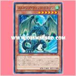 DC01-JP011 : Strong Wind Dragon (Common)