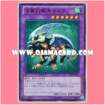 15AY-JPB41 : Chimera the Flying Mythical Beast / Chimaera the Winged Phantom Beast (Ultra Rare)