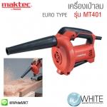 เครื่องเป่าลม EURO TYPE MT401 ยี่ห้อ Maktec (JP) Blower