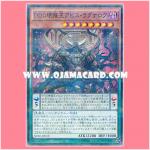 SD30-JP012 : D/D/D Oblivion King Abyss Ragnarok (Normal Parallel Rare)