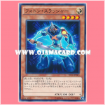 DC01-JP003 : Photon Thrasher (Common)