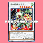 DBHS-JP034 : Winged Mayakashi - Tengu (Common)