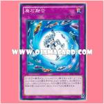 SPRG-JP045 : Fragment Fusion / Doublet Fusion (Common)