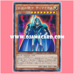 CPL1-JP001 : Legendary Knight Timaeus (Collectors Rare)