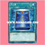 ST17-JP025 : Book of Moon (Common)
