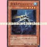 EXP1-JP007 : Abyssal Kingshark (Common)