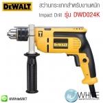 สว่านกระแทกสำหรับงานหนัก DWD024K 13 มม. 650 วัตต์ Impact Drill ยี่ห้อ DEWALT (USA)