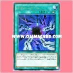 MVP1-JP008 : Chaos Form (Kaiba Corporation Ultra Rare)