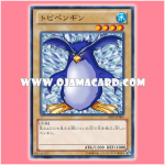 AT05-JP006 : Flying Penguin (Common)