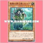 EP14-JP021 : Sylvan Bladefender / Blade, Leaf Bouncer of Shinra (Common)