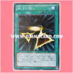 PRIO-JP057 : Galactic Charity (Common)