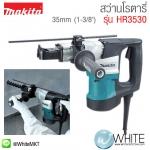 """สว่านโรตารี่ 35mm (1-3/8"""") รุ่น HR3530 ยี่ห้อ Makita (JP) Rotary Hammer"""