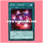 RC02-JP039 : Rank-Up-Magic - The Seventh One (Super Rare)