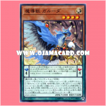 EXFO-JP023 : Mythical Beast Garuda / Magic Beast Garuda (Common)