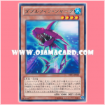 DP15-JP001 : Double-Fin Shark (Rare)