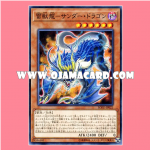 SOFU-JP021 : Beastial Thunder Dragon / Thunderbeast Dragon - Thunder Dragon (Common)