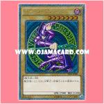 TRC1-JP001 : Dark Magician / Black Magician (Extra Secret Rare)