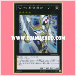 GP16-JP013 : Number 39: Utopia / Numbers 39: King of Wishes, Hope (Gold Rare)