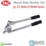 Manual Brass Bending Tool รุ่น CT-364A,CT364M-Series ยี่ห้อ TAC (CHI)