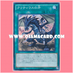 CPD1-JP006 : The Fang of Critias (Super Rare)