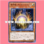 SOFU-JP018 : Origin Thunder Dragon / Thunder Origin Dragon - Thunder Dragon (Common)