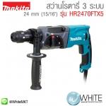 """สว่านโรตารี่ เปลี่ยนหัว + ดอก ใช้กับดอกสว่าน SDS-PLUS 24 mm (15/16"""") รุ่น HR2470FTX5 ยี่ห้อ Makita (JP) Rotary Hammer"""